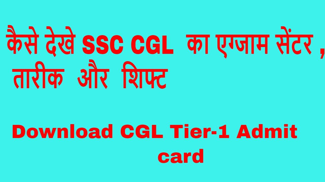 Ssc Cgl Admit Card: SSC CGL Tier -1 ADMIT CARD कैसे देखे , एग्जाम तारीख