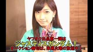 元AKB48森川彩香冠番組「あ~やロイドのガンプラ工房」 毎週火曜日21時...