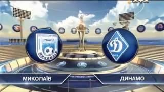 Миколаїв - Динамо - 0:4. Відео матчу