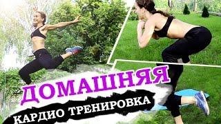 Домашняя кардио тренировка| САМОЕ ЭФФЕКТИВНОЕ КАРДИО!
