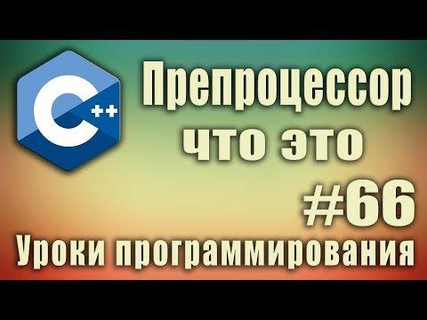 Препроцессор что это. Директива #define. Макросы. Директивы препроцессора что это. C ++ Урок #66