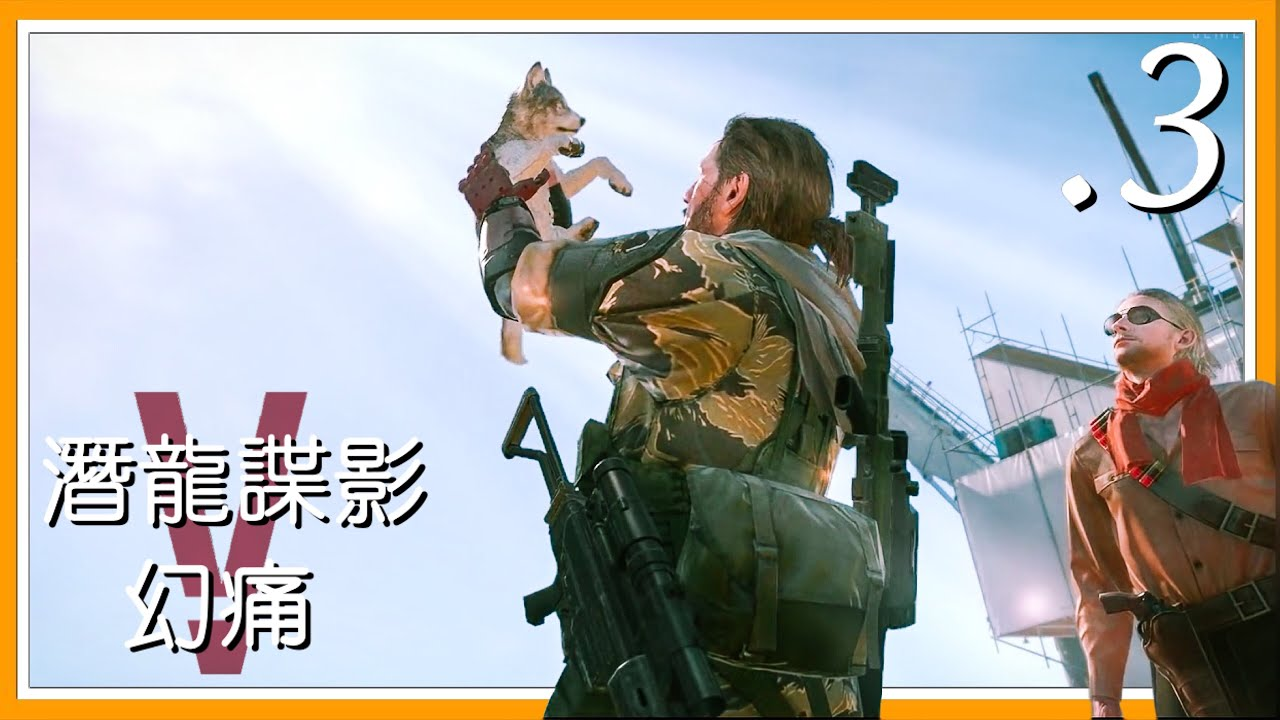 《潛龍諜影5 幻痛》#3鑽石犬的未來就靠你了DD - YouTube