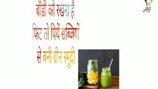 Health tips| Body rakhna hai fit to piye green smoothie