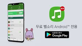 FRFA KO - 무료 벨소리 Android™ 전용 by BestRIngtonesApps (Kawaii Landscape) screenshot 2