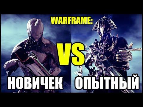 Warframe: Новичек VS Опытный.