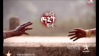 JANI DEKHA HOBE coming soon on Star Jalsha