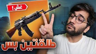 Fortnite || رشاش يقتل بطلقتين بس😍 !! ((مستحيل ما يحذفونه😨))!! فورت نايت