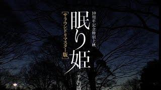 ムビコレのチャンネル登録はこちら▷▷http://goo.gl/ruQ5N7 山本直樹原作...
