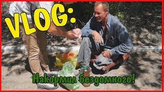 VLOG●Накормил бездомного|Сделал подарок!