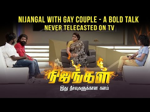 Nijangal with Gay Couple - this episode has never been telecasted in Channels. Listen to their bold Taboo Talk. Truth Unveils to Kushboo - Nijangal Highlights ... To know what happened watch the full Video at https://goo.gl/FVtrUr  For more updates,  Subscribe us on:  https://www.youtube.com/user/VisionTimeThamizh  Like Us on:  https://www.facebook.com/visiontimeindia