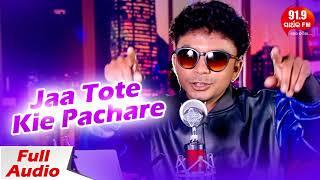 Jaa Tote Kie Pachare Full Audio | Mantu Chhuria | Masti Song | Sidharth TV | Sidharth Music