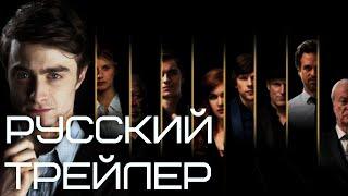 Иллюзия обмана: Второй акт Русский трейлер / Now You See Me 2 (2016) RUS