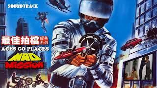 Aces Go Places (Mad Mission) - Soundtrack