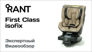 Автокресло Rant First Class isofix обзор Супермаркета Детских Автокресел