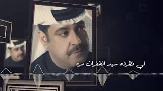 ميحد حمد -  سيد الخفرات (حصرياً) | 2019