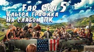 Far Cry 5 Ультра графика на слабом ПК с GeForce GTX 660 и какой FPS