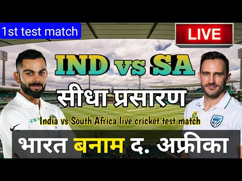 Live Cricket Score - India vs South Africa, 1st Test, Day 2