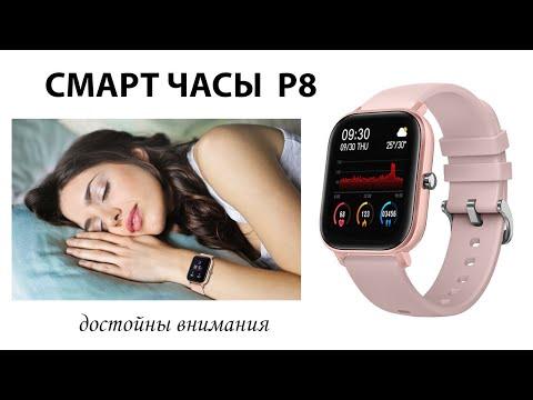 P8 -  СМАРТ ЧАСЫ / БРАСЛЕТ С ALIEXPRESS