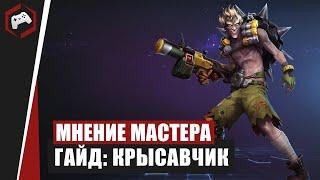 МНЕНИЕ МАСТЕРА 124 «Assasin» Гайд - Крысавчик Heroes Of The Storm