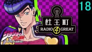 ジョジョの奇妙な冒険 ダイヤモンドは砕けない 杜王町RADIO 4 GREAT 第1...