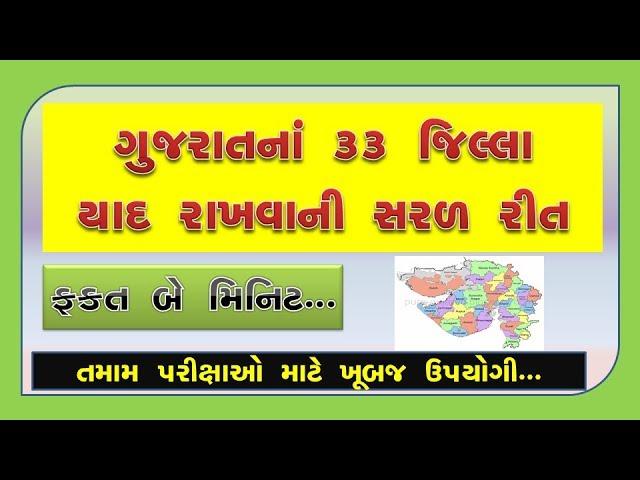 Gujarat Na Jilla Yad Rakhva trick | District of Gujarat short trick | GK Tricks in Gujarati