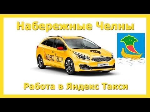 Работа в Яндекс Такси 🚖 Набережные Челны на своём авто или на авто компании