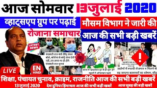 🔴📶📳BREAKING NEWS : हिमाचल आज 13 जुलाई 2020 की सभी बड़ी ताजा खबरें  HIMACHAL NEWS EN HINDI TODAYHPN