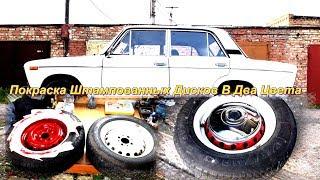 Покраска Штампованных Дисков  В Два Цвета/ тазобудни  ВАЗ-2106.
