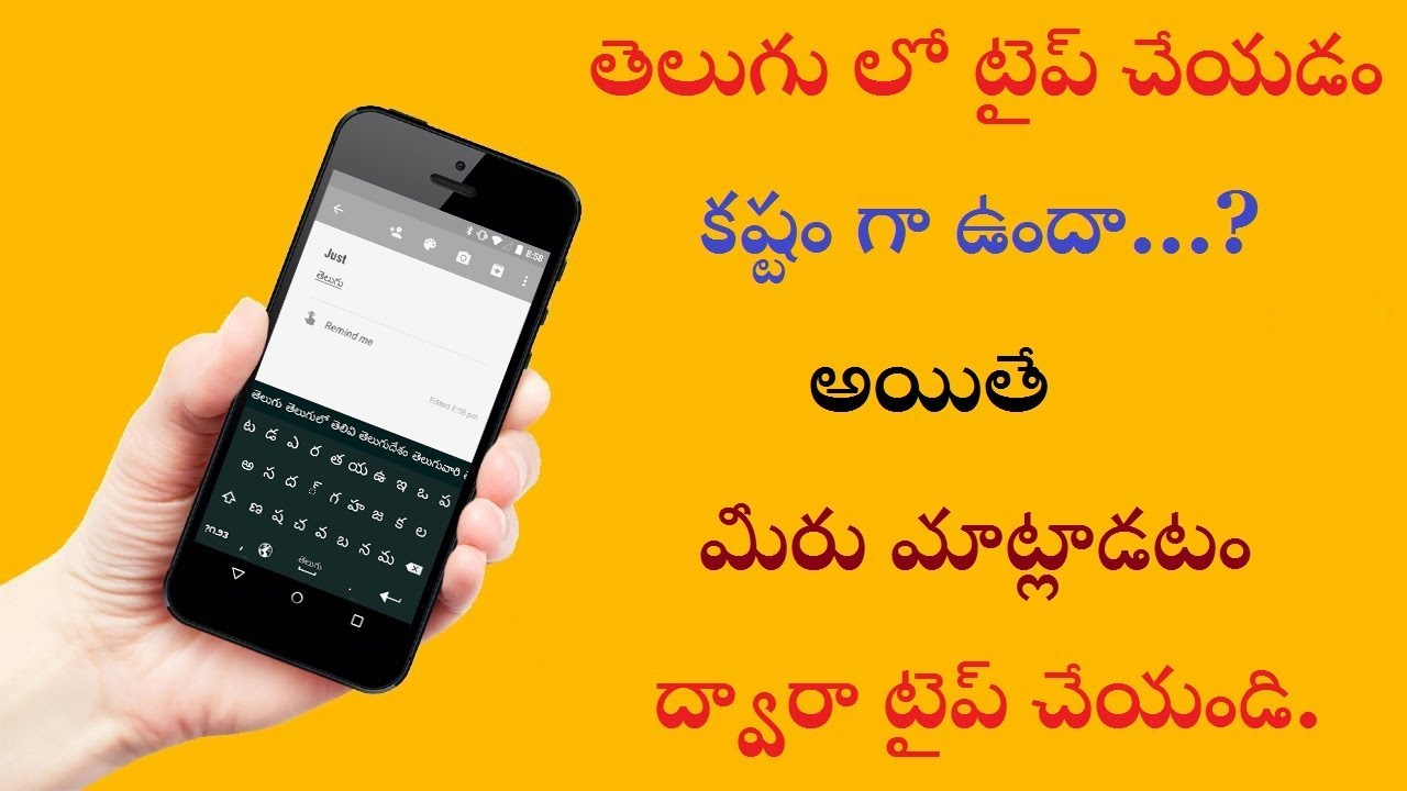 How to Type in Telugu With Your Voice in Your Mobile