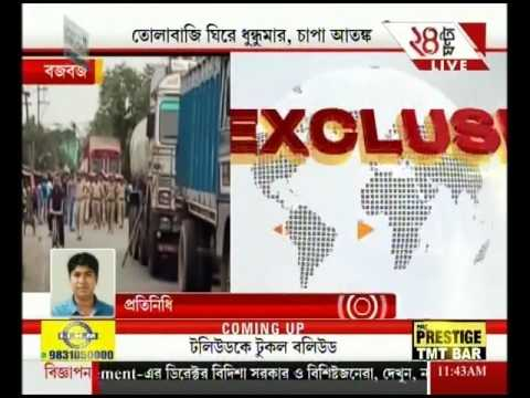 Violence continues at LPG bottling plant at Budge Budge over extortion