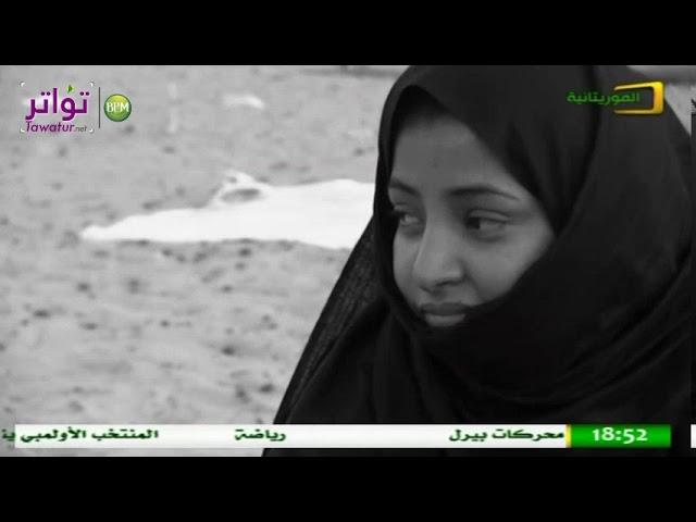 """سلسلة """"منت البار"""" - الحلقة (12) - رمضان 2018 - قناة الموريتانية"""
