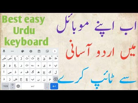 How To Add Urdu Keyboard In Android   Urdu Keyboard For Mobile