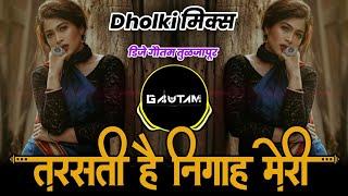 Tarasti Hai Nigahen Meri - Galat Fehmi Song | Dholki Mix | Dj Gautam In The Mix