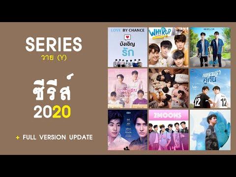 SERIES Y 2020 :  อัปเดตซีรีส์วายปี 2563 ทั้งหมด 24 เรื่อง | RAINAVENE
