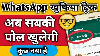 WhatsApp Secret Trick 2017 in Hindi | WhatsApp Tips & Tricks | By Hindi Android Tips