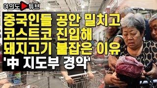 [여의도튜브] 중국인들 공안 밀치고 코스트코 진입해 돼지고기 붙잡은 이유