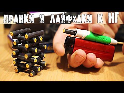 Видео: 30 ПРАНКОВ  и ЛАЙФХАКОВ для НОВОГО ГОДА. Подборка 2020.
