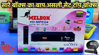 MELBON GALAXY 4 FULL HD SET TOP BOX Unboxing / Melbon Setop Box Secret Setting || Sahil Channel List