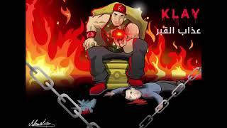 klay bbj-عذاب القبر