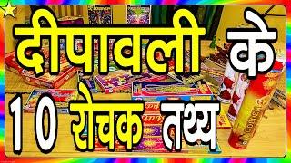 ✅ 10 Stunning Facts About Diwali Festival | दीपावली के 10 अद्भुत तथ्य | Hindi Video | 10 ON 10