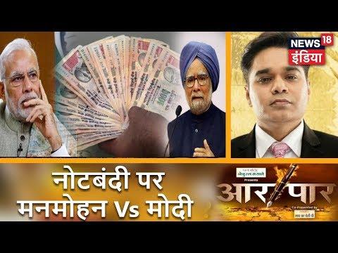Manmohan Vs Modi   Aar Paar   नोटबंदी पर BJP-Congress आमने सामने   News18 India