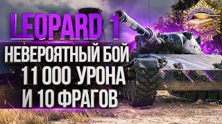 Leopard 1 - 11 000 УРОНА и 10 ФРАГОВ ● НЕВЕРОЯТНЫЙ БОЙ
