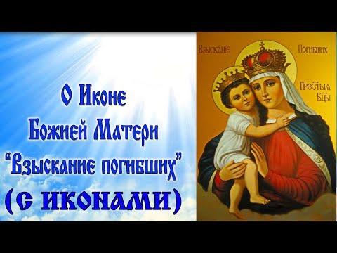 18 февраля О Иконе Божией Матери «Взыскание погибших»  (аудиокнига с иконами)