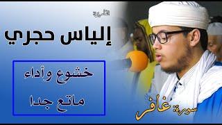 القارئ: إلياس حجري | خشوع وأداء ماتع من سورة: غافر Quran Recitation - Qari ilyas hajri -surat Ghafir