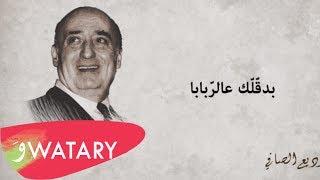 01 Wadih Al Safi - Dakalek Aal Rababa / وديع الصافي - دقلق عالربابة