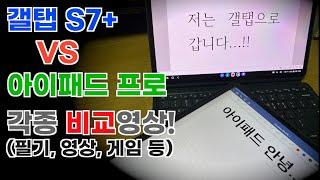 갤럭시탭S7 플러스-아이패드 프로3세대(12.9) 비교…