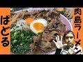 【肉の阿波踊り】豚バラ肉の瀬戸内海っ!しょっぱうま本格徳島ラーメンが神奈川県に…