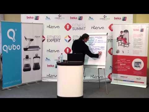 Сергей Швец - Online Fitness Summit МАРКЕТИНГ (май 2013)