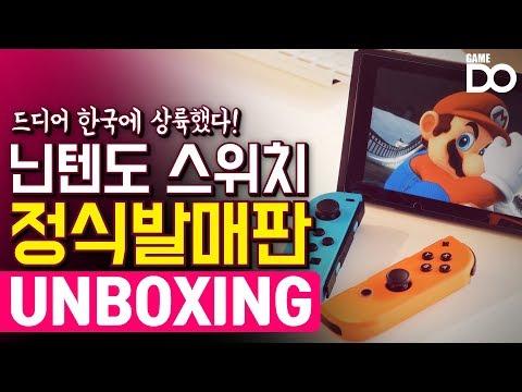 드디어 국내 출시! 닌텐도 스위치 개봉기(feat.슈퍼마리오 오디세이) / Nintendo Switch [GameDO UNBOXING]
