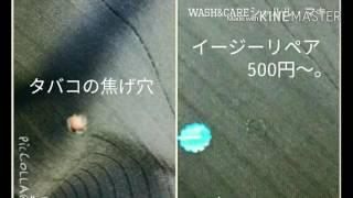 wash & care シャルル・マキ♪ パンツのキズ穴修理 イージーリペアをご紹...
